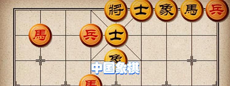 中国象棋(手机版)