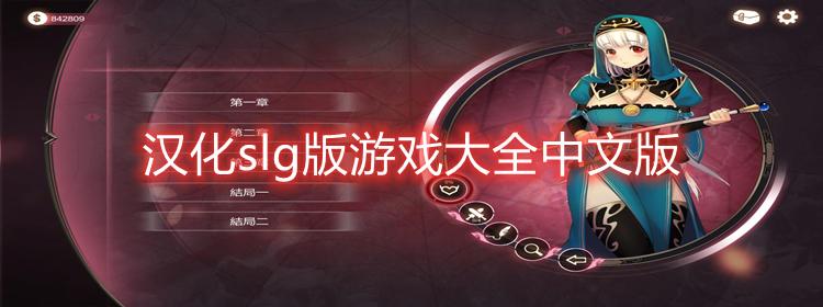 汉化slg版游戏大全中文版