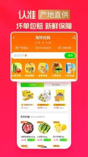 淘宝特价版app下载图4