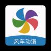 风车动漫app下载新版