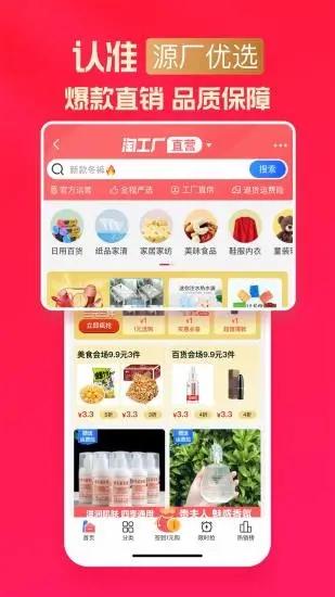 淘宝特价版app下载图3