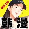 韩漫之家app免费下载