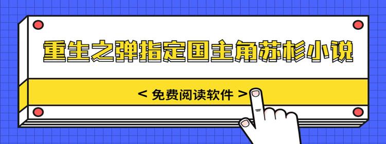 重生之弹指定国主角苏杉小说免费阅读软件