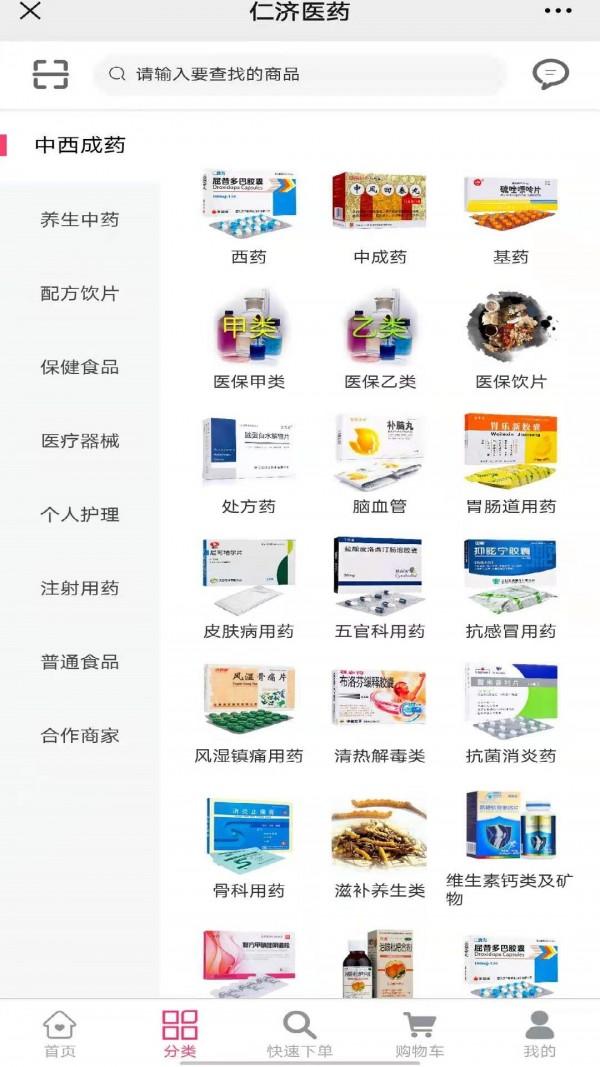仁济医药图2