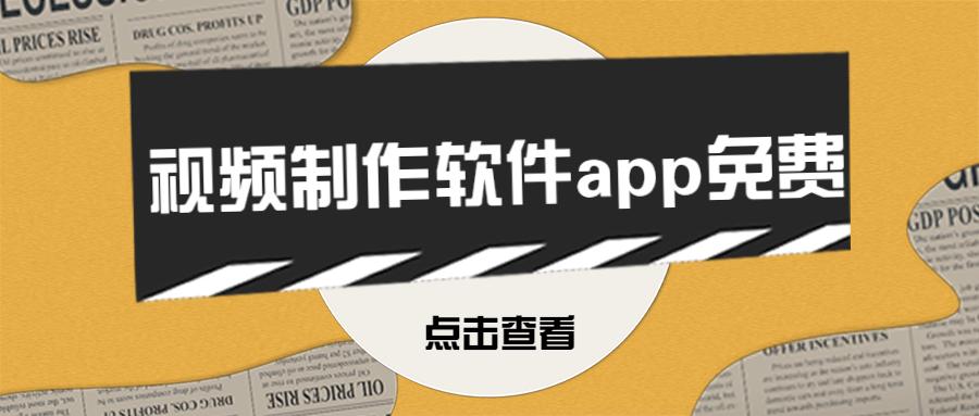 视频制作软件app免费