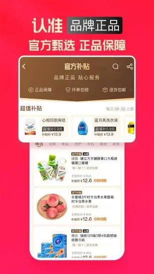 淘宝特价版app下载图2
