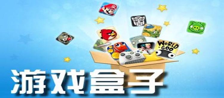 游戏最全的游戏盒子软件
