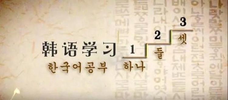 可以免费学韩语的软件