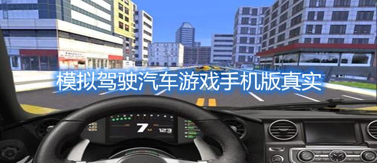 模拟驾驶汽车游戏手机版真实