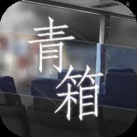 青箱v0.9.2