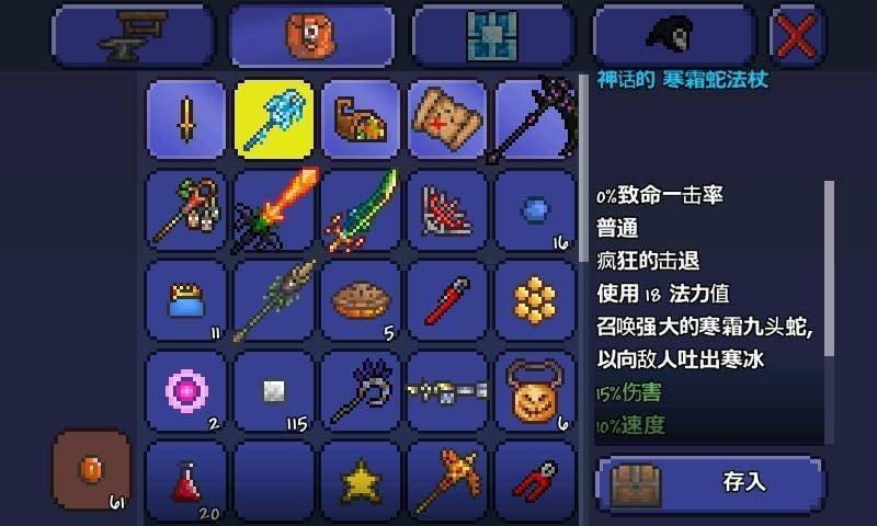 泰拉瑞亚1.4中文破解版截图