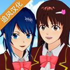 樱花校园模拟器1.036.08汉化版