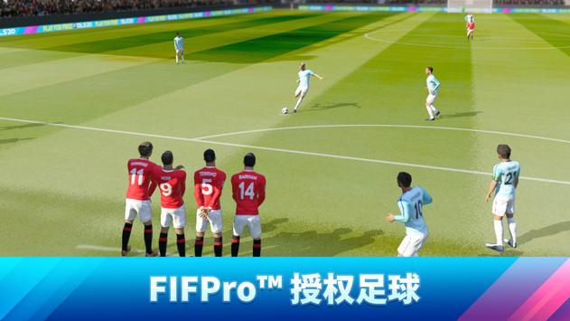 梦幻足球联盟2020无限金币版截图