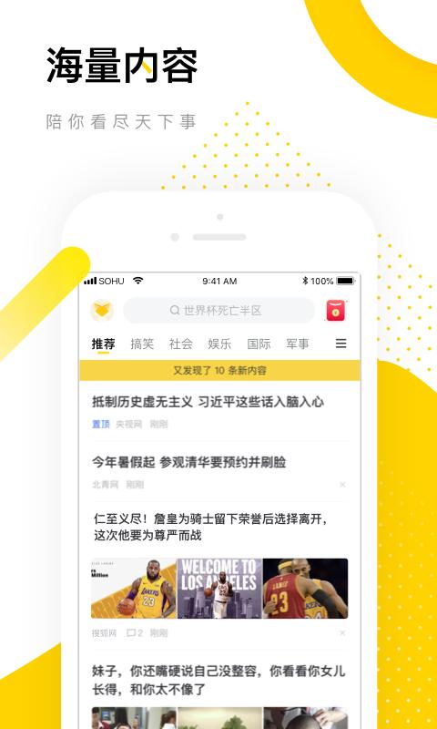 搜狐资讯app截图