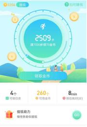 爱行走app截图