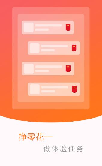 qq红包app截图