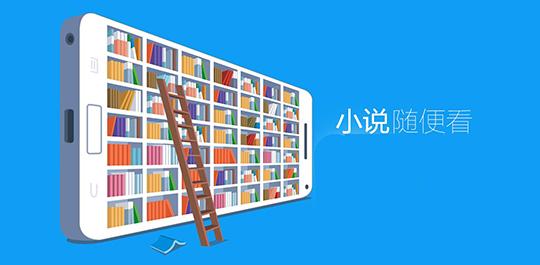 最好用的小说阅读器