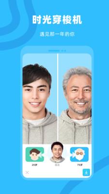 奇妙P图app截图