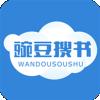 豌豆搜书app