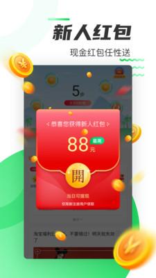 走路领红包乐app截图