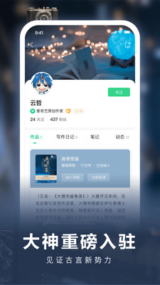 爱奇艺阅读app截图