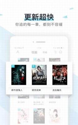 香蜜小说app截图