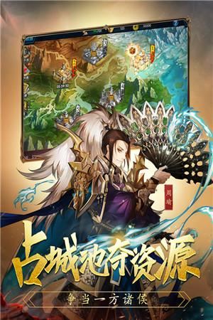 乱战三国九游版截图