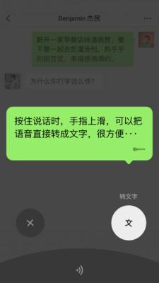 微信app截图
