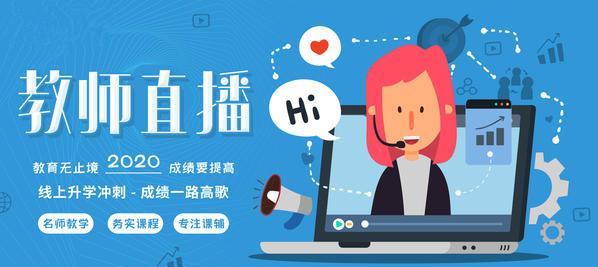 在线学习教育软件