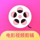 电影视频剪辑app