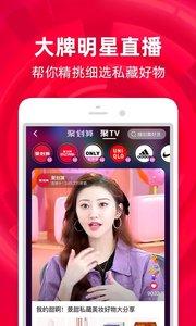 手机淘宝app截图