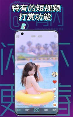 青闪app