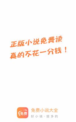 海草免费小说app截图