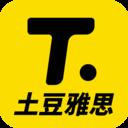 土豆雅思app