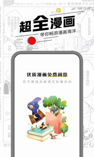 漫节奏app截图