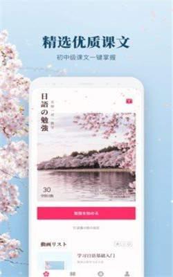 日文翻译app