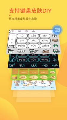 趣键盘极速版app截图