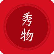 秀物app