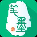 笔墨文学阅读app
