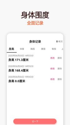 微步运动app截图