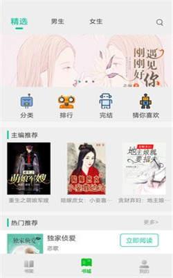 飞卢小说阅读器app截图