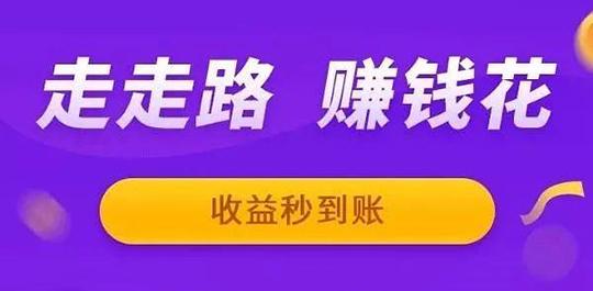 走路领红包1万步10元app
