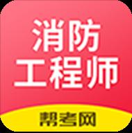 注册消防工程师app