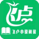 飞卢小说阅读器app