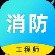 消防工程师云题库app