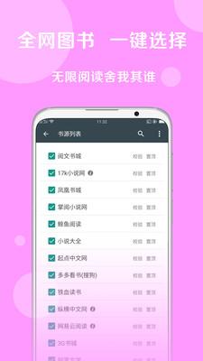 搜书大师app截图