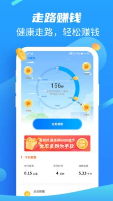 全民健走app截图