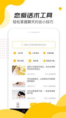 恋爱话术宝典app截图