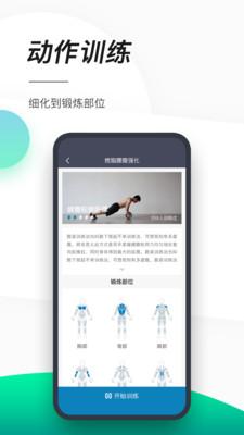 智健运动app