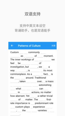 背诵助手app截图